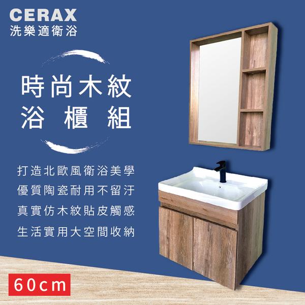 【洗樂適衛浴CERAX】方型瓷盆+PVC發泡板木紋浴櫃組+PVC發泡板鏡櫃+霧黑面盆龍頭