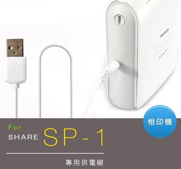 BaiBaicamera 富士 SP1 拍立得列印機印表機供電線 USB插頭 另售 充電線 SP 1