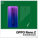 OPPO Reno Z 背膜 似包膜 爽滑 背貼 保護貼 手機軟膜 透明 背面 保貼 後膜 保護膜 後貼膜