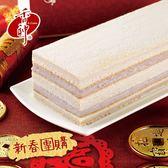 【香帥蛋糕】金豬報喜賀歲組▶雙層芋泥蛋糕12入組 含運$2700免運