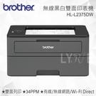 Brother HL-L2375DW 無線黑白雷射自動雙面印表機 (單功能:列印)