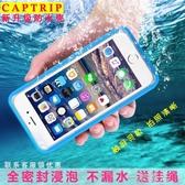 手機防水袋可觸屏雨天溫泉游泳外賣騎手殼非一次性華為潛水密封套 一米陽光