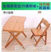 兒童學習可升降桌椅可調節實木學生寫字書桌可折疊四方桌YYJ  MOON衣櫥