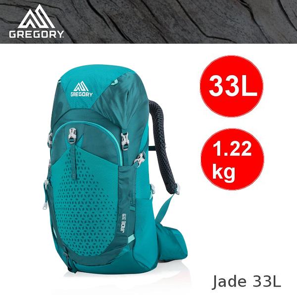 【速捷戶外】美國GREGORY 111572 女款 Jade 33 輕量網架式健行登山背包(馬雅綠) ,2019新款