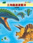 (二手書)恐龍大冒險:三角龍遠渡重洋大戰滄龍
