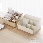 化妝品收納盒桌面客廳多格遙控器雜物儲物盒梳妝台化妝盒整理盒 陽光好物