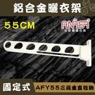 固定式:米白色AFY55鋁合金【三段垂直收納】固定 曬衣架~DIY組裝~