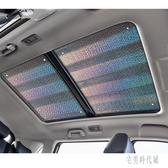 長安汽車防曬隔熱遮陽擋逸動遮陽板天窗太陽簾CY1329【宅男時代城】