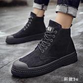 大尺碼男鞋 高幫帆布馬丁靴秋季黑色透氣英倫軍靴中幫百搭工裝短靴潮靴子 js17900『科炫3C』