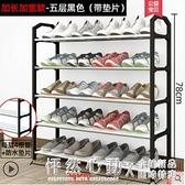鞋架簡易多層家用經濟型收納放門口防塵鞋柜宿舍小鞋架子室內好看 NMS怦然新品
