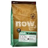【寵物王國】Now!紅肉無穀天然糧 小型犬配方6磅/2.7kg
