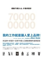 二手書 感動70億人心,才是好設計Brandjam – Humanizing Brands through Emotional Design 好 R2Y 9868485274