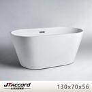 【台灣吉田】1935-130 壓克力獨立浴缸