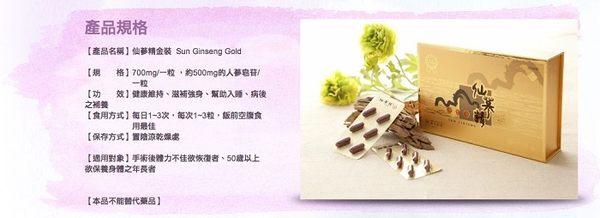仙蔘精-金裝30顆入-韓國原裝進口高麗蔘皂苷