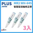 【3入】PLUS MR2 普樂士 WH-645 藍 5mm 智慧型滾輪修正帶*亮點OA*