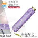 雨傘 陽傘 萊登傘 中傘面 抗UV 防曬 輕傘 遮熱 易開輕傘 手開 直開式 銀膠 舞孃 Leotern(粉紫)