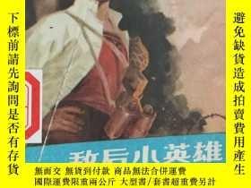 二手書博民逛書店敵後小英雄罕見文革小說 中篇小說 插圖本 抗日題材 一版三印Y3