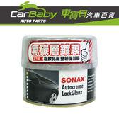 【車寶貝推薦】SONAX 氟碳層鍍膜(淺色車專用)