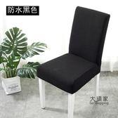 椅套 通用椅子套罩家用簡約椅墊套裝彈力連身酒店餐椅套坐墊餐桌凳子套 多色