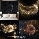 星空系 ins掛布北歐網紅房間布置背景布宇宙星空月球掛毯裝飾布 【快速】