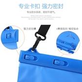 立體防水包手機袋