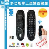 ifive 五元素 MT10多功能掌上型雙面飛鼠鍵盤遙控器 (2.4G || 鍵盤 || 滑鼠 || 無線 || 遙控器)