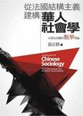(二手書)從法國結構主義建構華人社會學:以愛為基礎的脫華理論