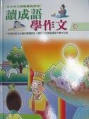 【書寶二手書T8/少年童書_EYY】讀成語學作文(月亮圖)_張晉霖