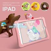 平板電腦保護殼卡通iPad air3保護套mini4/5平板殼矽膠軟殼【風之海】