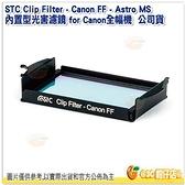 STC Clip Filter - Canon FF - Astro MS 內置型光害濾鏡 公司貨 for Canon全幅機 1D 6D 5D3