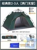 帳篷 帳篷戶外野營加厚裝備全套自動野外露營野餐防暴雨超輕便沙灘郊游-快速出貨