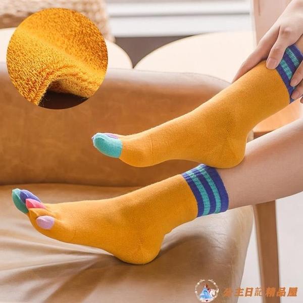 4雙裝 加厚純棉毛圈五指襪保暖中筒高腰加絨毛巾襪【公主日記】