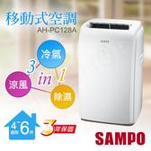 促銷【聲寶SAMPO】三合一移動式空調 AH-PC128A