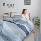 BUHO 雙人加大四件式舖棉兩用被床包組(漂流幽季-藍)