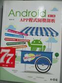 【書寶二手書T1/電腦_ZCM】Android APP程式開發剖析 第二版_張益裕