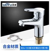 單孔台盆洗手盆龍頭衛生間浴室櫃冷熱水龍頭(合金冷熱水帶60cm 進水管2 條)