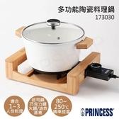 【南紡購物中心】【荷蘭公主PRINCESS】多功能陶瓷料理鍋(白) 173030