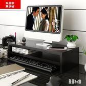 辦公室電腦螢幕架顯示器屏增高底座支架桌面鍵盤收納盒置物整理 DJ3107『易購3c館』