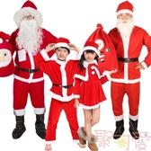 聖誕老人服裝聖誕老爺爺演出衣服男女成人兒童套裝【聚可愛】