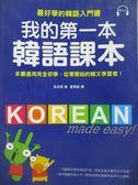 【書寶二手書T1/語言學習_XFJ】我的第一本韓語課本_吳承恩