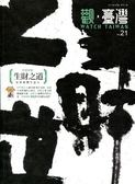 Watch Taiwan觀‧臺灣:第21期
