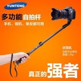 自拍棒 188手機通用自拍桿遙控自拍器微單相機拍照088棍棒送后視鏡適用佳能m50m100m6攝影 2色