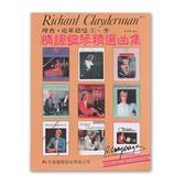 小叮噹的店- B031《尹老師》理查克萊德曼~情調鋼琴精選曲集