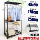 【居家cheaper】耐重菱形網45X90X178CM三層雙桿吊衣架組 (衣櫥組/鐵架/鐵力士架/收納架)