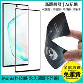 滿版不碎邊 3D大曲面版 科技膜【韓國進口原料】華為 Mate20Pro P30Pro 螢幕 保護貼 膜