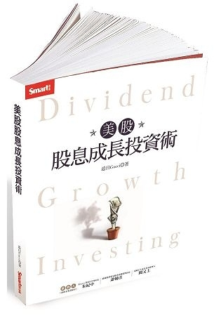 美股股息成長投資術