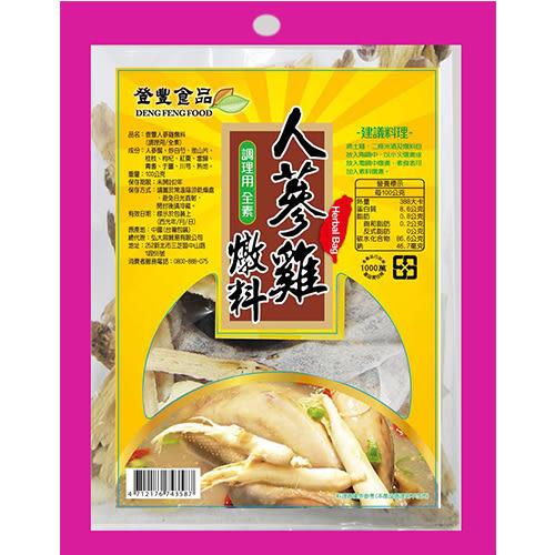 登豐人蔘雞燉料100G【愛買】