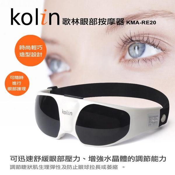 Kolin歌林-眼部按摩器KMA-RE20