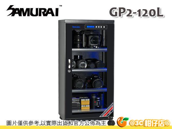 SAMURAI 新武士 GP2-120L 電子防潮箱 經典 LCD 乾燥箱 節電 除濕 120公升 5年保固