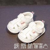 學步鞋夏季嬰兒鞋0-6-12個月女鏤空幼兒軟底包頭男寶寶涼鞋1-2歲 愛麗絲精品